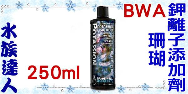 【水族達人】BWA《珊瑚鉀離子添加劑.250ml.W074》提供珊瑚骨骼中必要的鉀元素