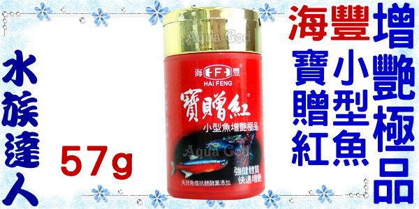【水族達人】海豐《寶贈紅小型魚增艷極品.57g》健康.營養.美味!