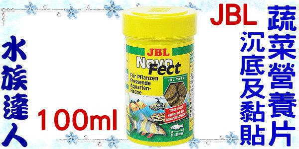 【水族達人】JBL《Novo Fect 沉底及黏貼蔬菜營養片.100ml 》含6%的螺旋藻成分