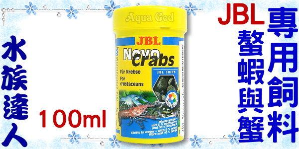 【水族達人】JBL《Novo Crabs螯蝦與蟹專用飼料.100ml》健康、營養、美味!
