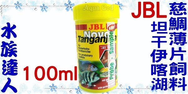 【水族達人】JBL《Novo Tanganjika坦干伊喀湖慈鯛薄片飼料.100ml》健康、營養、美味