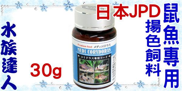 【水族達人】日本JPD《MEDI CORYDORAS揚色飼料-鼠魚專用.30g》下沈型飼料/鼠魚飼料