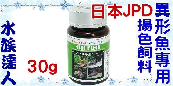 【水族達人】日本JPD《MEDI PLECO揚色飼料-異形魚專用.30g》異型魚飼料