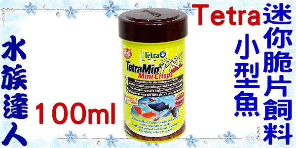 【水族達人】德彩Tetra《Min Pro Mini Crisps小型魚迷你脆片飼料 100ml T711》