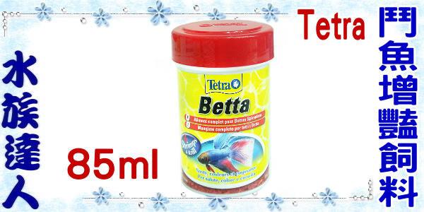 【水族達人】德彩Tetra《BettaMin 鬥魚增豔飼料 23g (85ml) T838》鬥魚/增艷
