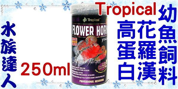 【水族達人】德比克Tropical《高蛋白花羅漢幼魚成長飼料.250ml》