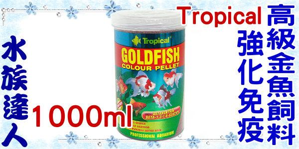 【水族達人】德比克Tropical《強化免疫高級金魚飼料.1000ml》適合獅頭、藍壽