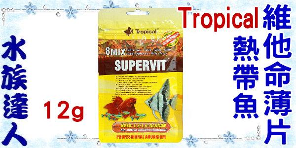 【水族達人】德比克Tropical《SUPERVIT熱帶魚維他命薄片 12g》燈科/孔雀/鬥魚