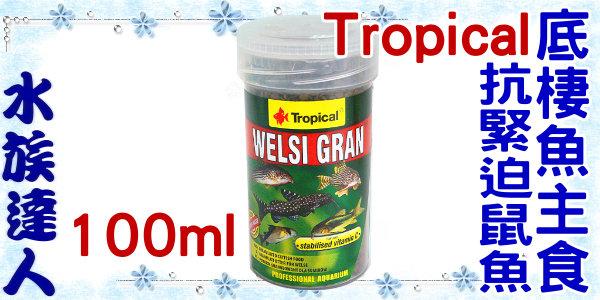 【水族達人】德比克Tropical《抗緊迫鼠魚、底棲魚主食.100ml》含高含量維他命及綠藻