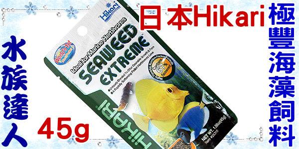 【水族達人】【海水魚飼料】日本Hikari《高夠力 極豐海藻飼料(沉水.草食性) S 45g 》