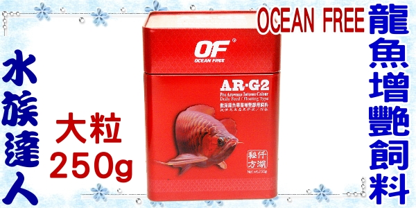 【水族達人】新加坡OCEAN FREE 傲深《AR-G2 龍魚專業增艷御用飼料  FF1046(大粒) 250g》 仟湖秘方/龍魚/肉食魚 OF of