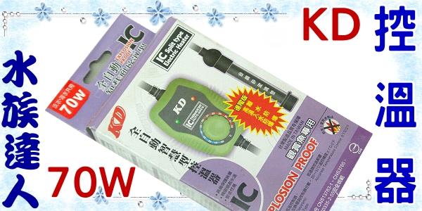 【水族達人】台製KD《全自動智慧型控溫器.70W》加溫器/加熱器 外殼防潑水設計!
