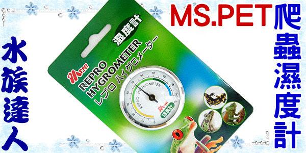 【水族達人】【兩棲爬蟲用品】MS.PET《爬蟲濕度計》濕度錶 可讀範圍為0-100%