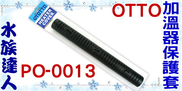【水族達人】台灣OTTO奧圖 《加溫器保護套. PO-0013》PO0013加熱器/石英管/加溫棒保護套