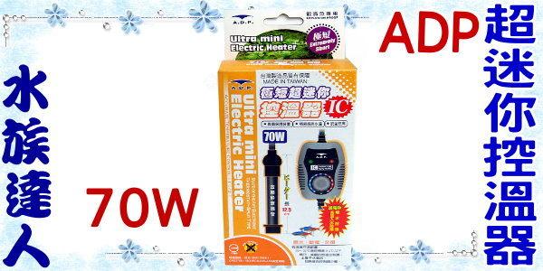 【水族達人】ADP《極短超迷你控溫器.70W》加溫器/加熱器 精確.離水.斷電.防爆