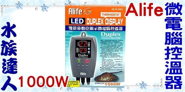 【水族達人】海豐Alife《LED雙螢幕數位顯示微電腦控溫器1000W》控溫主機 贈送石英管!