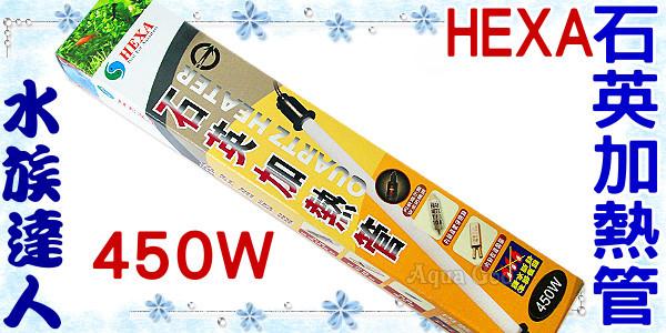 【水族達人】海薩 HEXA《防爆型石英加熱管(新安規).450W》加溫管/石英管 安全實用