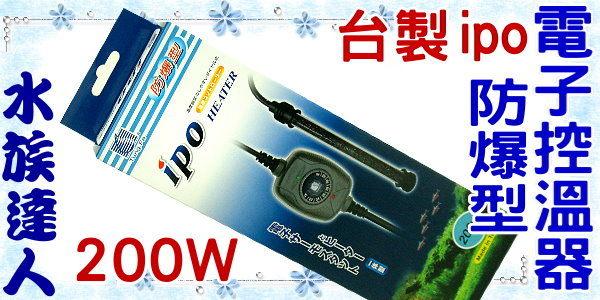 【水族達人】台製 ipo《防爆型.電子控溫器.200W》加溫器/加熱器☆精準.安全☆