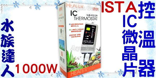 【水族達人】伊士達ISTA《IC微晶片控溫器.1000W》控溫主機/加溫器/加熱器 加贈石英管!
