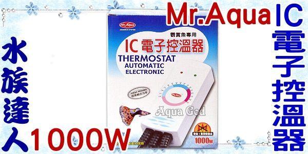 【水族達人】水族先生Mr.Aqua《IC電子控溫器.1000W》控溫主機/加溫器/加熱器