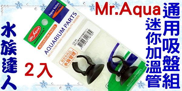 【水族達人】水族先生Mr.Aqua《迷你加溫管通用吸盤組 2入 QB-84》加溫器吸盤