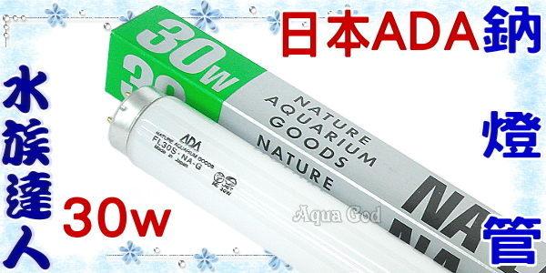 【水族達人】日本ADA《NA鈉燈管.30W》T8燈管 超級明亮!