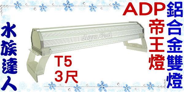 【水族達人】台製ADP《帝王燈T5鋁合金反射雙燈.3尺(39W*2)》送燈管、腳架!