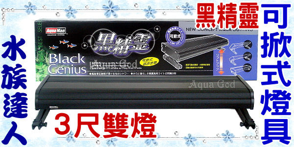【水族達人】黑精靈《T5高反射可掀式鋁合金雙燈3尺(39W*2)》☆含燈管、腳架☆