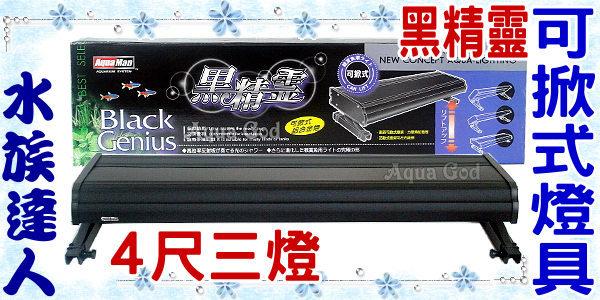 【水族達人】黑精靈《T5高反射可掀式鋁合金三燈4尺(54W*3)》☆含燈管、腳架☆