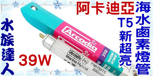 【水族達人】【T5燈管】阿卡迪亞Arcadia《T5新超亮海水鹵素燈管.39W》超明亮!