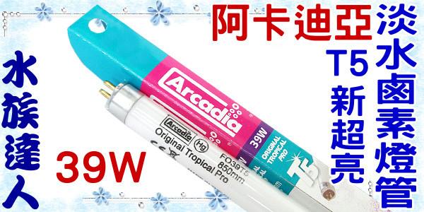 【水族達人】【T5燈管】阿卡迪亞Arcadia《T5新超亮淡水鹵素燈管.39W》超明亮!
