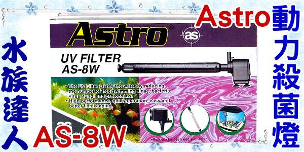 【水族達人】Astro《動力殺菌燈.AS-8W 》殺菌、抑制藻類,適用於淡、海水缸