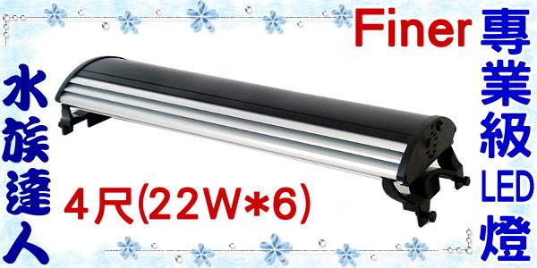 【水族達人】Finer《專業級LED燈.4尺(22W*6)》採用世界大廠歐司朗LED晶粒(預訂商品)