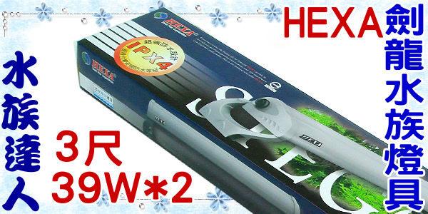【水族達人】【T5燈具】海薩 HEXA《S900劍龍水族燈具T5 3尺雙燈(39W*2)》附燈管+腳架