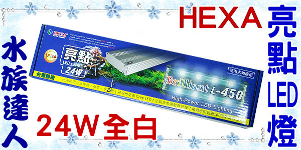 【水族達人】海薩 HEXA《L-450亮點LED上部燈24W(3W*8)1.5尺/全白》L450 跨燈 42~50cm魚缸適用