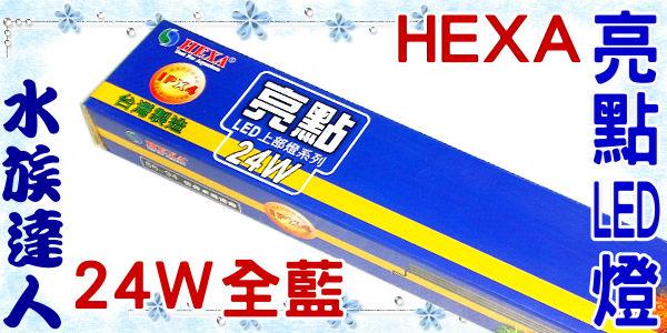 【水族達人】海薩 HEXA《S-900亮點LED上部燈24W(3W*8)3尺/全藍》S900 跨燈 86~94cm魚缸適用