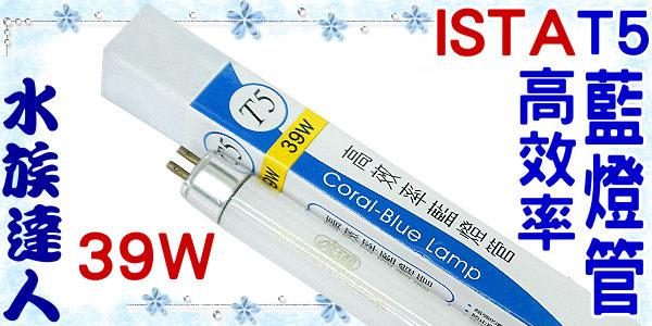 【水族達人】【T5燈管】伊士達ISTA《T5高效率藍燈管(海水藍燈管).39W T5-825》超明亮!