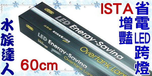 【水族達人】伊士達ISTA《高效能省電LED跨燈60cm(2尺).I-392(增豔)》增艷/節省電能,低碳排放