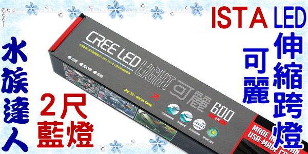 【水族達人】伊士達ISTA《可麗 600 LED伸縮跨燈2尺(藍燈)》60cm/LED燈