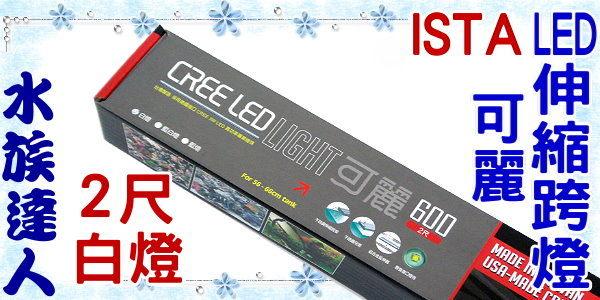 【水族達人】伊士達ISTA《可麗 600 LED伸縮跨燈2尺(白燈)》60cm/LED燈