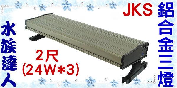 【水族達人】JKS《T5鋁合金高反射三燈.2尺(24W*3)》☆附腳架、燈管☆