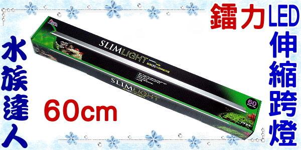 【水族達人】鐳力Leilih《SLIM 系列超薄LED伸縮跨燈60cm/2尺》LED燈