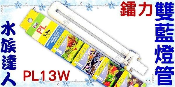 【水族達人】鐳力Leilih《雙藍燈管.PL13W》超明亮!