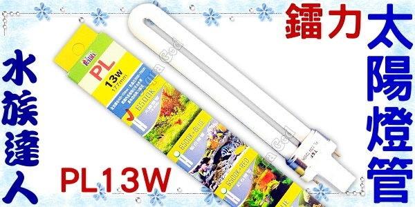 【水族達人】鐳力Leilih《太陽燈管(白光).PL13W》超明亮!