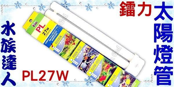 【水族達人】鐳力Leilih《太陽燈管(白光).PL27W一字型》超明亮!