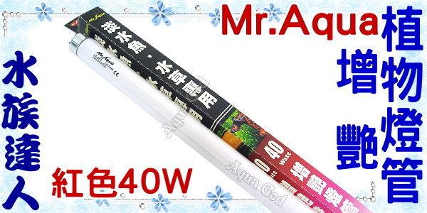【水族達人】水族先生Mr.Aqua《T8淡水魚/水草專用增豔植物燈管.紅色40W》可增進水草及魚隻顏色