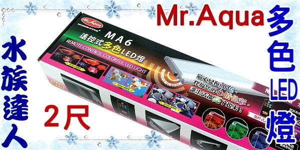 【水族達人】水族先生Mr.Aqua《MA6遙控式多色LED跨燈2尺.D-MR-372》LED燈/超薄、超亮、超省電
