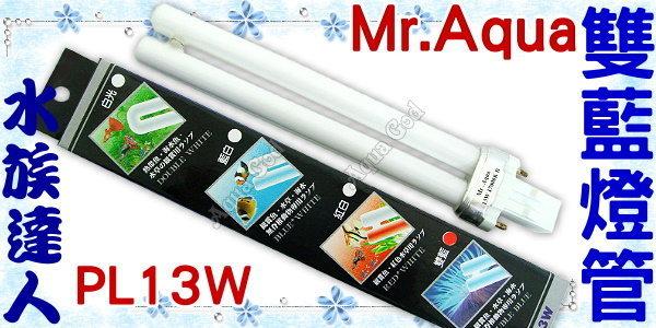 【水族達人】水族先生Mr.Aqua《雙藍燈管.PL13W》超明亮!