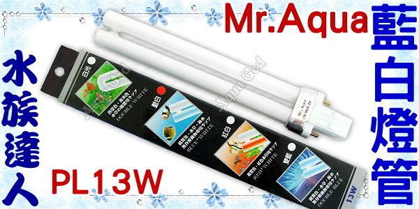【水族達人】水族先生Mr.Aqua《藍白燈管.PL13W》超明亮!