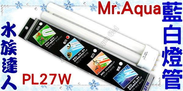 【水族達人】水族先生Mr.Aqua《藍白燈管.PL27W》超明亮!